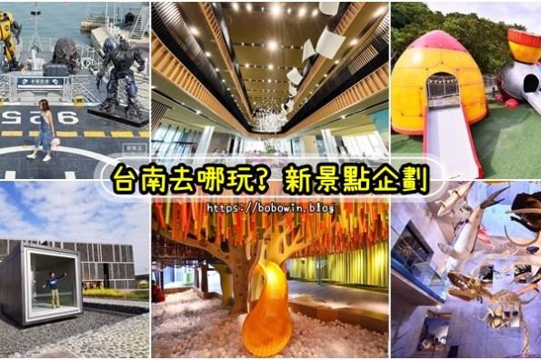 【2021台南一日遊】十大必逛台南新景點,台南一日遊兩日遊親子行程企劃