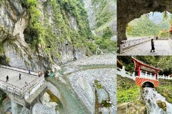 花蓮太魯閣景點》長春祠步道, 飛瀑斷橋奇景, 走進立霧溪谷岩洞步道