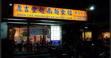 [ 內科美食] 台北內湖鼎吉豐越南麵食館