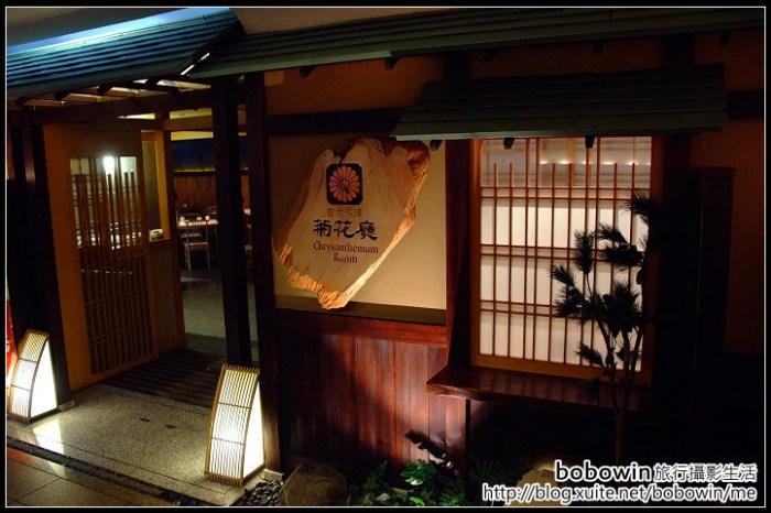 [ 台北好吃] 兄弟飯店菊花廳~日式料理