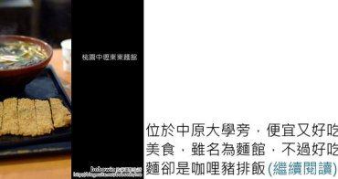 [ 桃園美食 ] 中壢東東麵館~中原美食