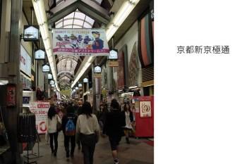 [ 關西京都自由行 ] Day1 part3 新京極通-->三条通-->先斗町-->鴨川-->四条通-->東橫inn
