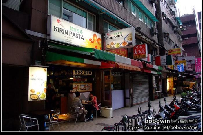 [ 台北松山巷內美食 ]  麵食主義 KIRIN PASTA~南京店