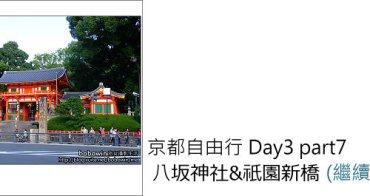 [ 關西京都自由行 ] Day3 part7 八坂神社&祇園新橋