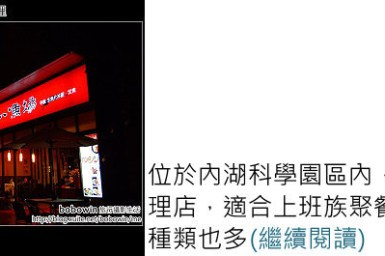 [ 內湖捷運美食 ]  台北內湖百八漁場~平價日式料理