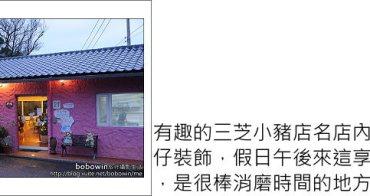 [ 新北市 ]  三芝小豬~幸福烘培下午茶