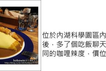 [ 內科美食餐廳 ] 台北內湖茄子咖哩~文湖線美食