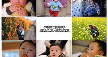 [ My Son ] 小福寶滿七個月特輯