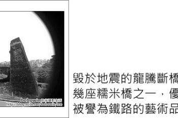 [ 苗栗好玩 ] 三義龍騰斷橋~發現舊山線之美