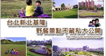《 北台灣親子野餐景點 》台北 新北市 基隆 野餐景點不藏私大公開懶人包