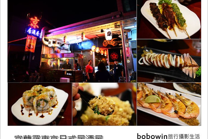 [ 宜蘭羅東美食 ] 京日式居酒屋~ 小酌聚會日式風味