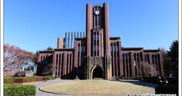 [ 日本東京自由行 ] Day4 part4 東京大學中央食堂、安田講堂、赤門
