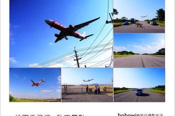 [  桃園機場看飛機 ] 大園鄉~ 私密看飛機景點
