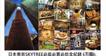 [ 日本東京 ] SKY TREE晴空塔必買必逛必吃精選60間店~寶寶溫推薦(下篇)
