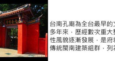 [ 遊記 ] 台南孔廟文化園區&忠義國小