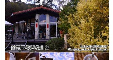 [ 苗栗三義 ] 青松自在景觀餐廳~龍騰斷橋旁的童話玻璃屋
