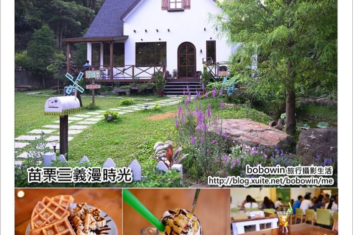 [ 苗栗景觀餐廳 ] 三義漫時光 ~ 在童話小木屋享受下午茶