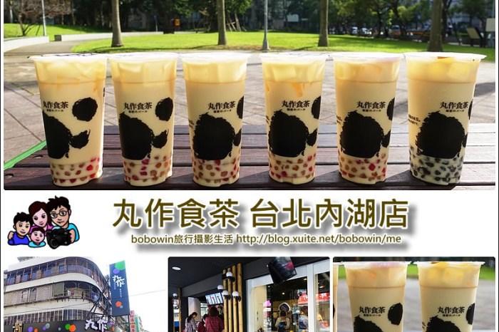 《 台北內湖新開幕飲料店 》丸作食茶內湖店~來自台南的超人氣珍珠專賣飲料店