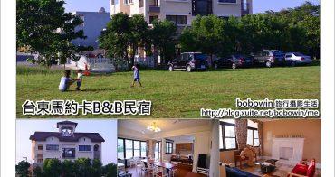 《台東民宿推薦》馬約卡B&B ~ 美式鄉村風、在房內享受台東微風與陽光