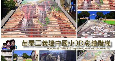 《苗栗三義新景點 》三義建中國小3D立體彩繪階梯、把石虎 龍騰斷橋 客家桐花都搬過來