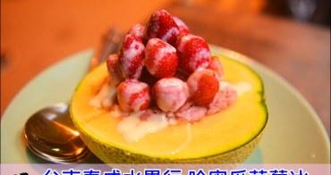 【台南必吃美食】泰成水果行 草莓哈密瓜冰~半顆哈密瓜給你、鋪上滿滿的草莓