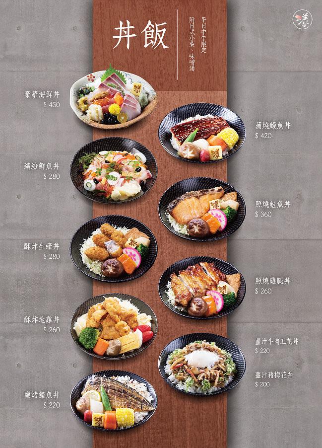 【臺北內湖夜景餐廳】漾客日式料理~創意繽紛馬卡龍壽司、干貝漢堡大推薦 (LEECO OUTLET 2館) - 寶寶溫旅行親子生活