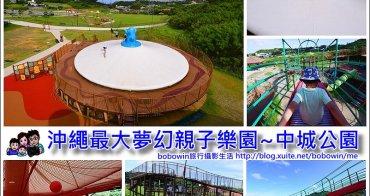 【沖繩親子景點 】最大的夢幻公園 中城公園~不只有滾輪溜滑梯、超大彈跳床更吸引人