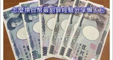 [怎麼換日幣最划算] 教你哪裡換、怎麼換最便宜的換日幣經驗分享懶人包