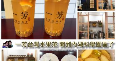 【 台北內湖科學園區新飲料店 】一芳台灣水果茶、使用台灣在地新鮮水果、下午茶飲料好選擇