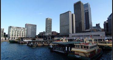 [ 澳洲 ] 環型碼頭遊雪梨港 Sydney Circular Quay