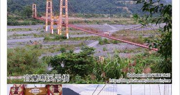 [ 宜蘭大同 ] 寒溪吊橋~泰雅部落中的鮮豔巨龍