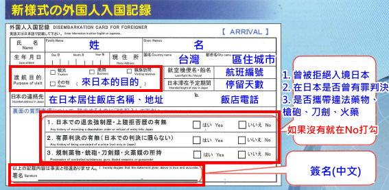 [日本新版入境表格填寫教學] 新版外國人入境記錄卡 2016/4/1新版填寫教學 - 寶寶溫旅行親子生活