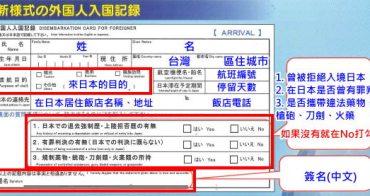 [日本新版入境表格填寫教學]  新版外國人入境記錄卡 2016/4/1新版填寫教學