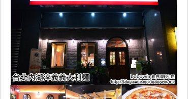[ 台北內湖 ] 淬義 pizzeria & trattoria tre 義大利麵、燉飯、PIZZA、甜點 (近港墘站)