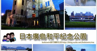 《 日本廣島自由行 》廣島和平紀念公園~傍晚散步、聽著動人的旋律