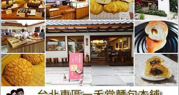 《台北捷運美食/忠孝敦化站 》一禾堂麵包本舖~ 日式麵包風味滿足挑剔味蕾的你
