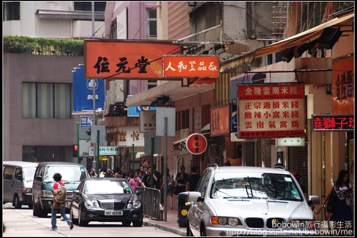 [ 遊記 ] 港澳自由行day2 part2 人和豆腐花-->何洪記粥麵專家-->都爹利街-->半山自動扶梯-->XTC冰淇淋