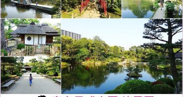 【日本廣島自由行 】廣島縮景園,廣島車站旁必逛景點,感受日式庭園美景