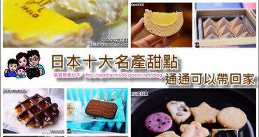 《 日本十大甜點名產懶人包 》通通可以帶回台灣跟親友分享,保證好吃不踩雷