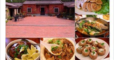 [  桃園景觀餐廳 ] 楊梅八方園鄉村餐廳 ~ 復古三合院老味道
