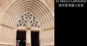 [ 澳洲 ] 雪梨聖瑪麗教堂 St. Mary's Catherdral
