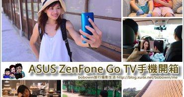 【手機開箱】ASUS ZenFone Go TV手機 (ZB551KL) ~ 平價雙卡大螢幕手機、不需網路也能看電視