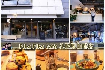 【台北內湖咖啡店】Fika Fika Cafe 北歐風咖啡廳融入台灣元素的二號店、提供全日早午餐、內科上班族提神新選擇