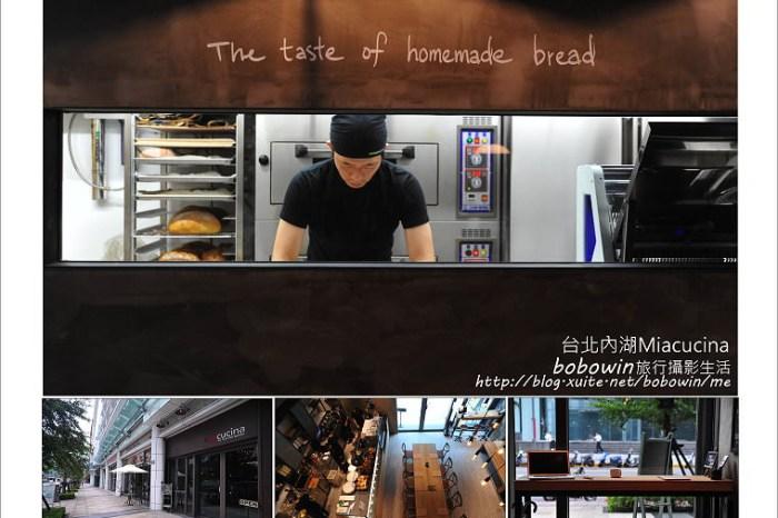 [ 台北內湖 ] Miacucina 義式蔬食料理 ~ 內湖科學園區推薦餐廳