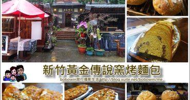 【新竹美食】黃金傳說窯烤麵包~峨嵋湖露營、單車遊湖美食餐廳