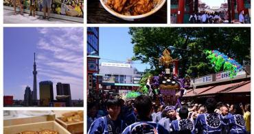 [ 日本 ] 東京自由行 Day2 行程分享~淺草三社祭、Skytree晴空塔