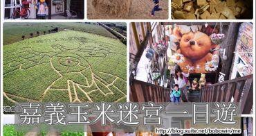 《 嘉義一日遊 》義竹玉米迷宮、北歐工坊、八野爺、成功手工餅乾一日遊