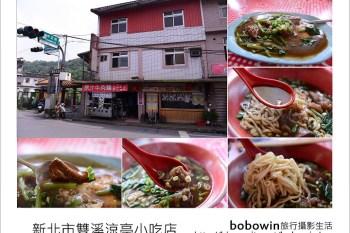 [  新北市雙溪小旅行 ] 涼亭小吃店~好吃的牛肉料理店