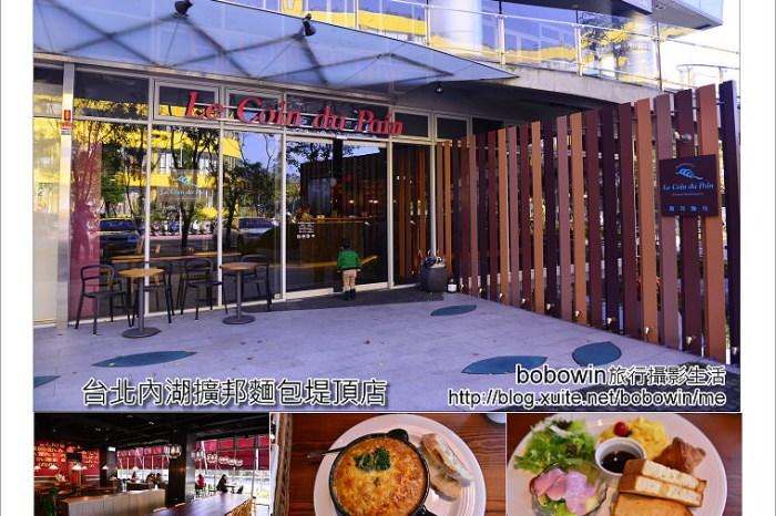 [ 台北內湖 ] 擴邦麵包堤頂店 ~ 享受法式早午餐的悠閒
