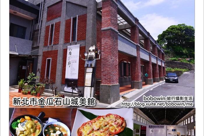 [ 新北市金瓜石 ] 山城美館~山中的美術館、品味當地媽媽的蔬食料理